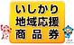 いしかり地域応援商品券参加店.png