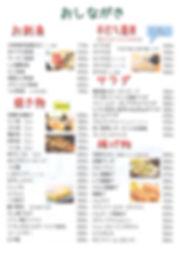 メニュー1(酒蕎庵海田).jpg