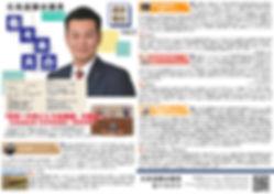 道政報告vol.2(表).jpg