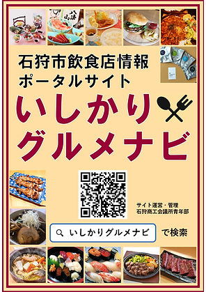 広報用POP.jpg