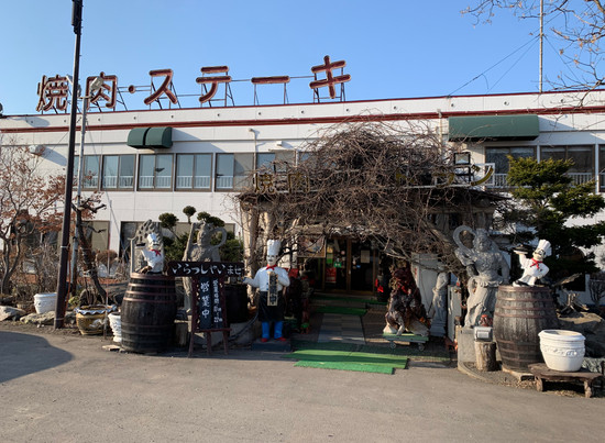 茨戸ガーデン・ノースヒル