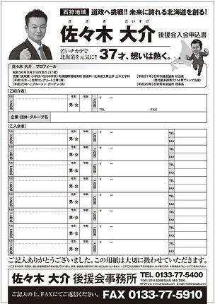 佐々木大介後援会入会申込書.jpg