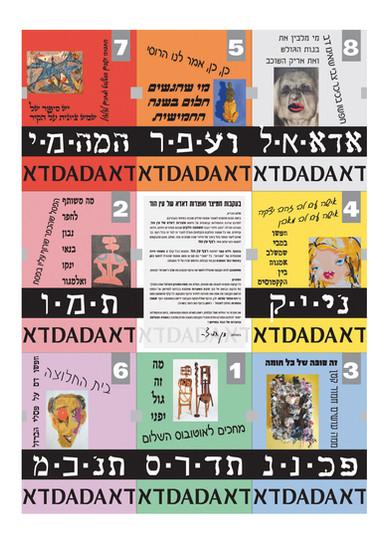 Riddle design for Dan Chamizer, Janco Dada-Musem, Ein Hod