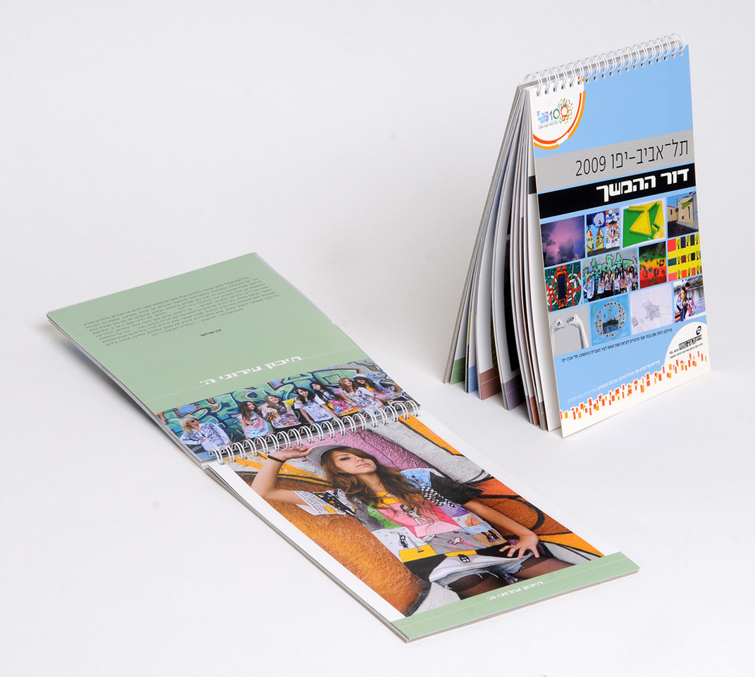 Printed Matter, catalogue for Tel Aviv Yafo Municipality