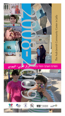 Printed Matter, calendar for The Arab Jewish community center in Jaffa
