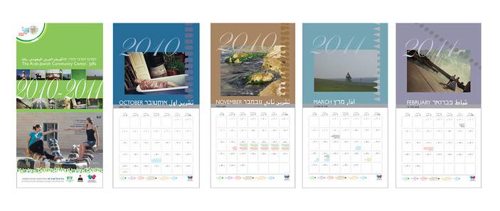 Printed Matter, calendar for The Arab Jewish community center in Jaffa