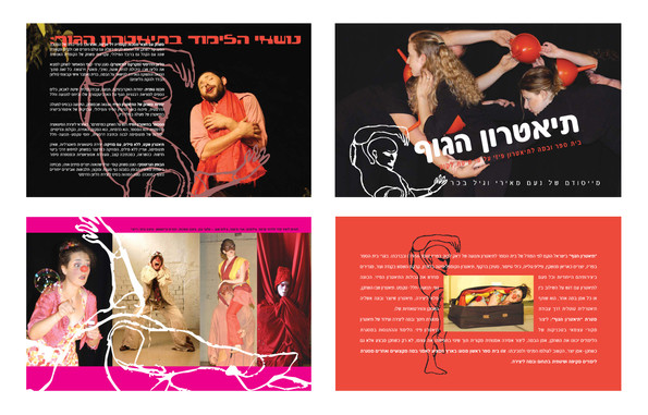 Printed Matter, Catalogue for Body Theater, Noam Meiri & Gil Becher