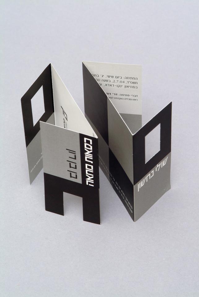 Exhibition Invitation, Group Exhibition, Janco-Dada Museum, Ein Hod, 2004