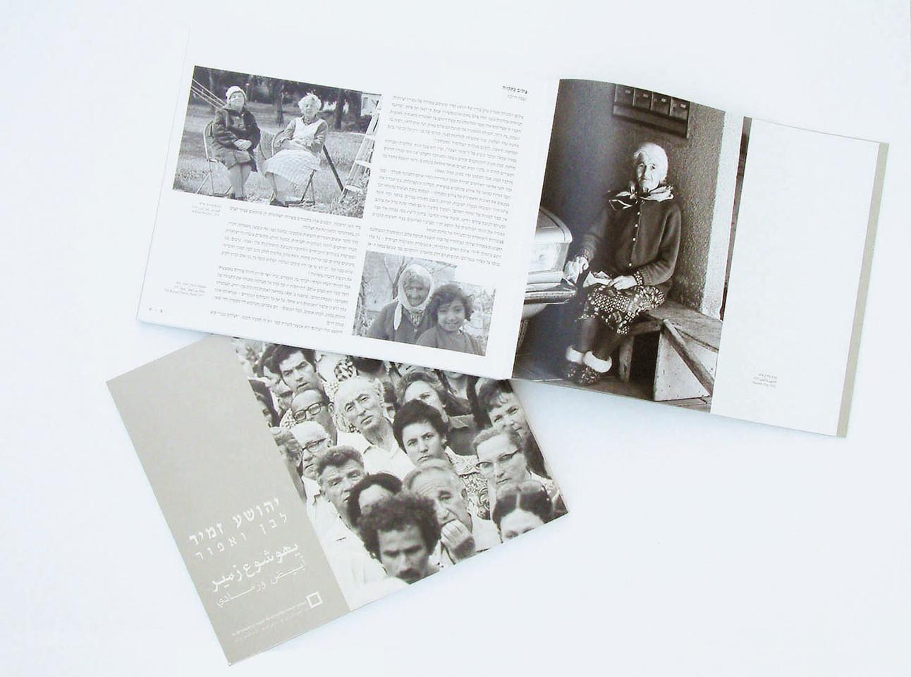 Catalogue Design, Yehoshua Zamir, White and Gray, The Eli Limburger Israeli Museum of Photography, Tel-Hai Industrial Park, 2003