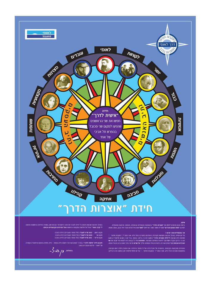 design for Dan Chamizer, Bank Leumi Riddle Israel