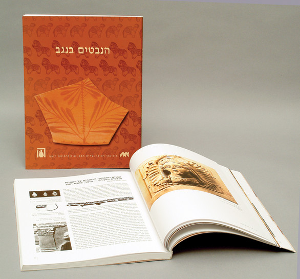 Catalogue Design, The Nabateans in the Negev, Reuben and Edith Hect Muesm, University of Haifa, 2003