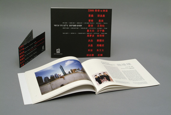 Catalogue Design, Living in Interesting Times, A Decade of New Chinese Photography,  The Eli Limburger Israeli Museum of 	Photography, Tel-Hai Industrial Park, 2005
