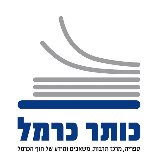 Logo Design, Koter Carmel, Hof Hacarmel Library