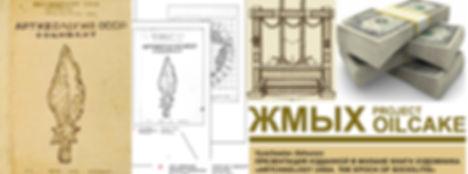 Жмых и презентация.jpg