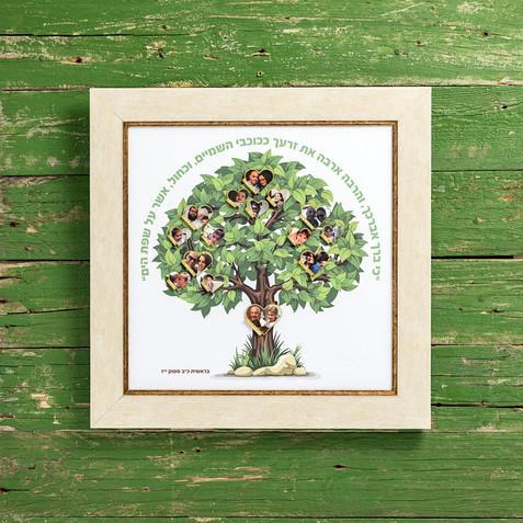 עץ האהבה - עץ משפחה