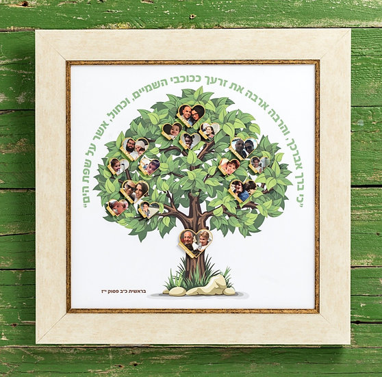 עץ האהבה, גודל 45 ס״מ