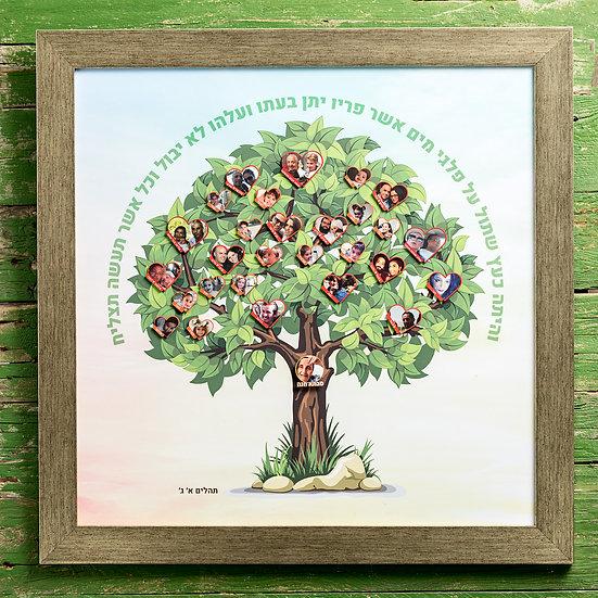 עץ האהבה, משפחה ענפה - גודל 60 ס״מ