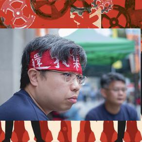 訪談麥德正:罷工不只罷一天——工運人的罷工養成指南
