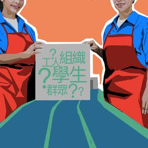 對話大陸工人鬥爭參與者:佳士學生進廠的工作思路批評