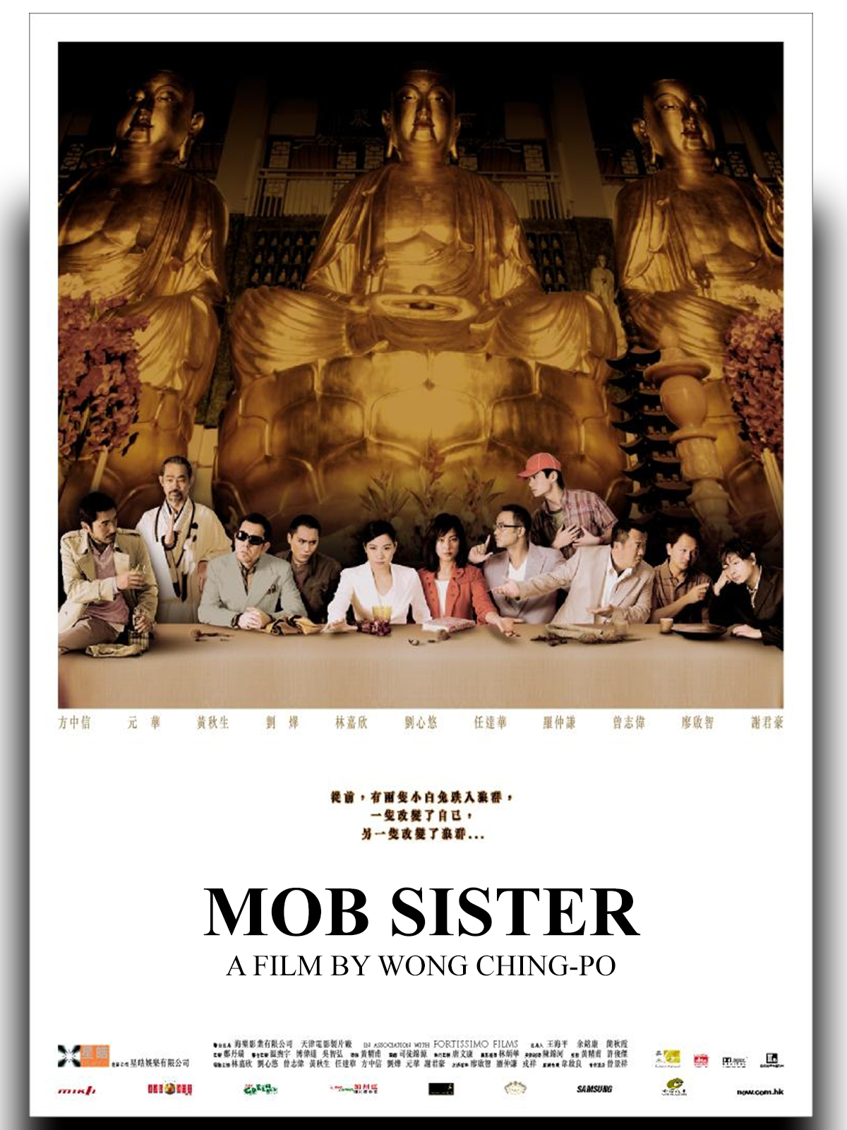 MOB SISTER 1200X1600 ARTWORK AMAZON