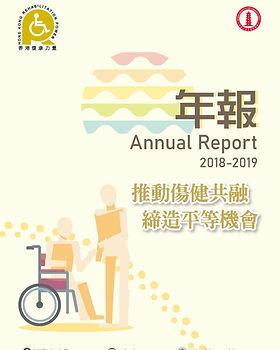 2018-2019 cover.jpeg