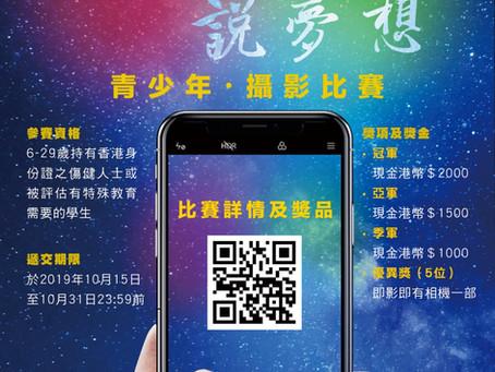 全港青少年 【手機鏡頭說夢想】攝影比賽 現正接受報名