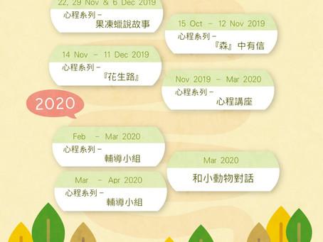 【香港復康力量最新活動‼】