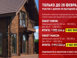 Акция: Участок с домом по выгодной цене