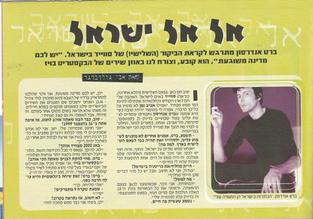 19 September 1999, Maariv Lanoar Israel