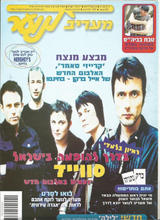 Maariv Lanoar 29 April 1999