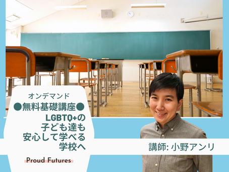 【基礎編】学校の先生のための夏休み講座2021