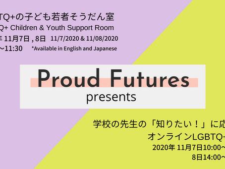 九州レインボープライド2020 特別企画のお知らせ