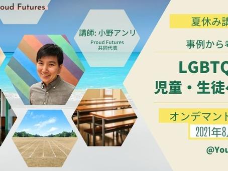 【応用編】学校の先生のための夏休み特別講座2021オンデマンド