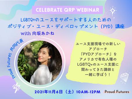 オンライン講座「LGBTQ+のユースをサポートする人のためのポジティブ・ユース・ディベロップメント(PYD)」