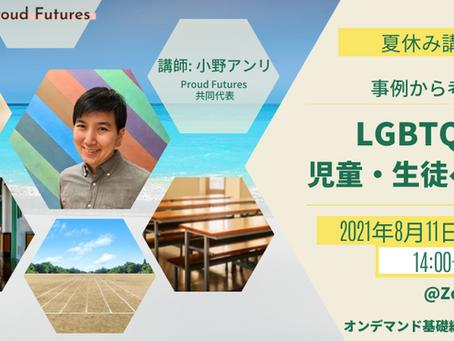 【応用編】学校の先生のための夏休み特別講座2021