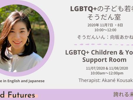 【QRP特別企画】LGBTQ+の子ども若者そうだん室 LGBTQ+ Children & Youth Support Room
