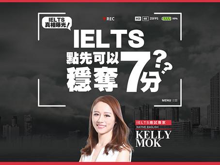 [免費試堂] IELTS課程7分保證班 - KELLY MOK