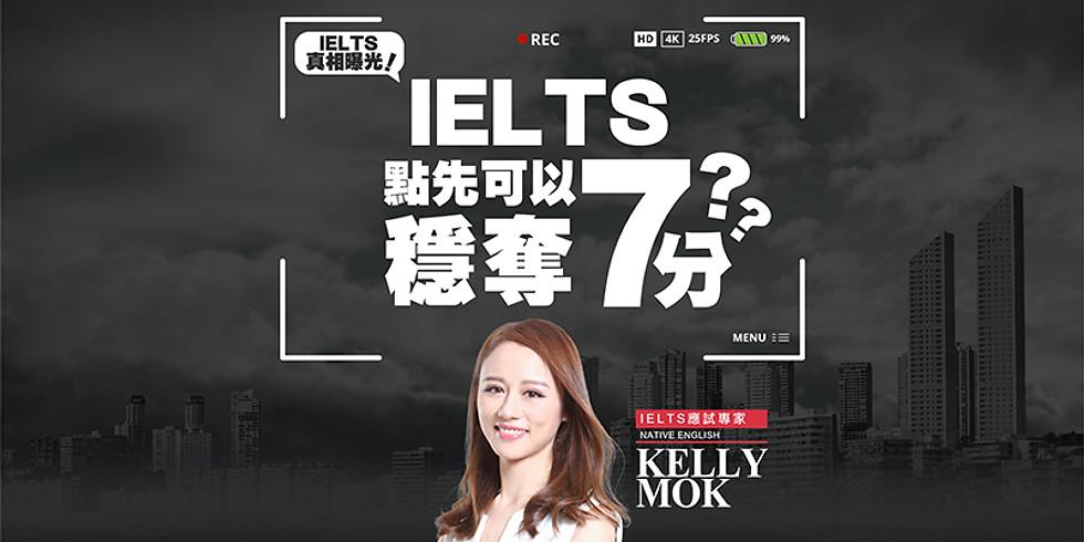 [免費試堂] IELTS課程7分保證班 KELLY MOK