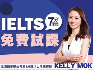KELLY現場親身教授8分秘技!7月免費試課 - LIVE+Zoom