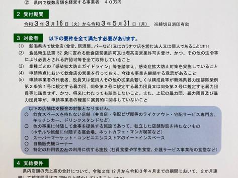 売上が減少した飲食店を対象に『新潟県事業継続支援金』の申請が開始されました