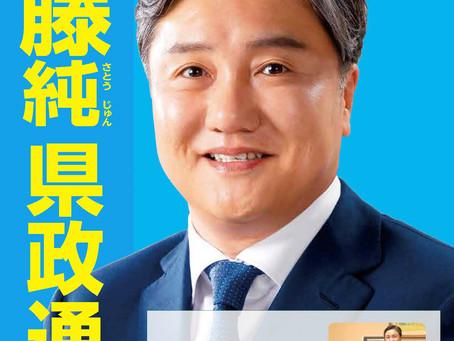 佐藤純 県政通信 Vol.28