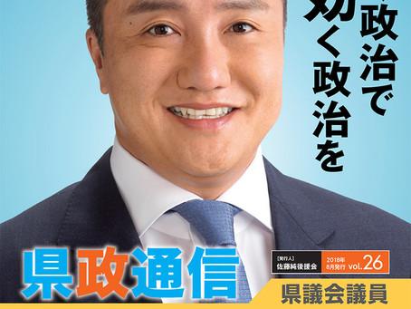 佐藤純 県政通信 Vol.26