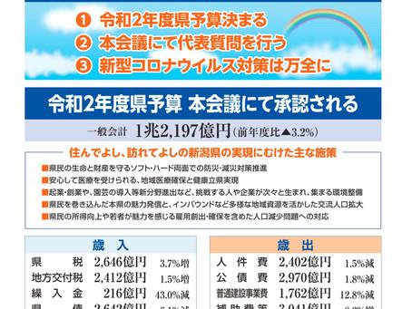佐藤純 県政通信 Vol.27