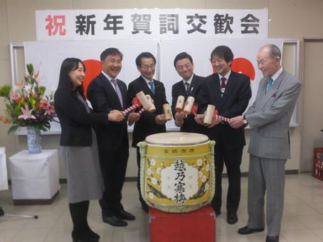 亀田商工会議所主催『賀詞交歓会』に出席いたしました