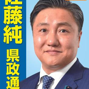 佐藤純 県政通信 Vol.31