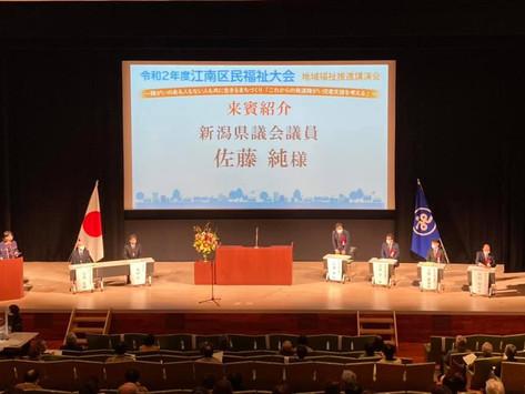 江南区民福祉大会に出席いたしました
