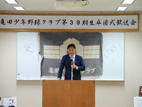 亀田少年野球クラブ卒団式にお招きいただきました