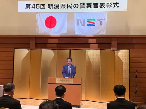 「第45回新潟県民の警察官の表彰式」に出席いたしました