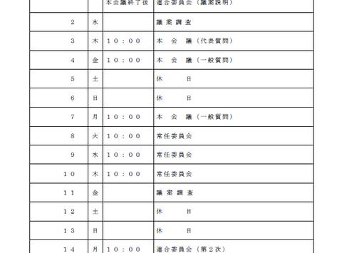 新潟県議会12月定例会が開会いたしました