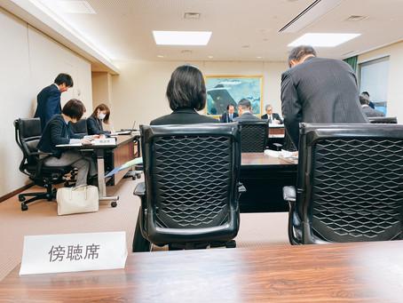 『第1回 新潟県犯罪被害者等支援条例有識者会議』を傍聴いたしました